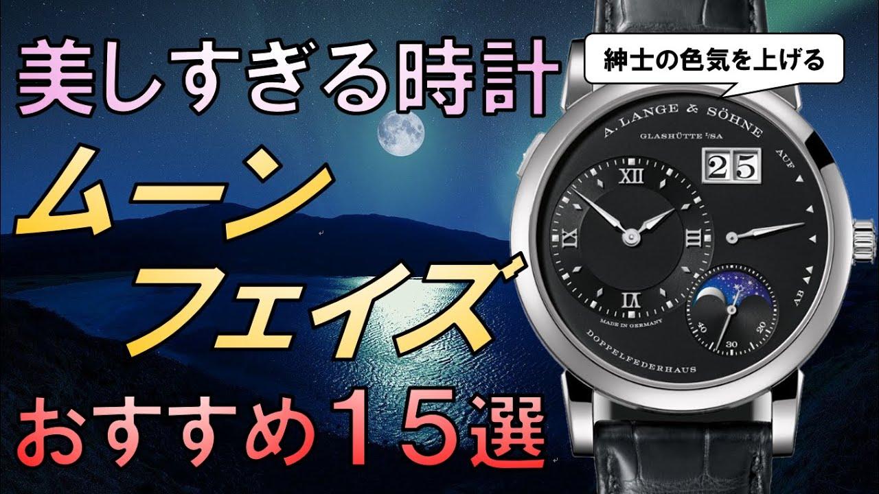 【紳士の色気を上げる時計】美しすぎるムーンフェイズ15選