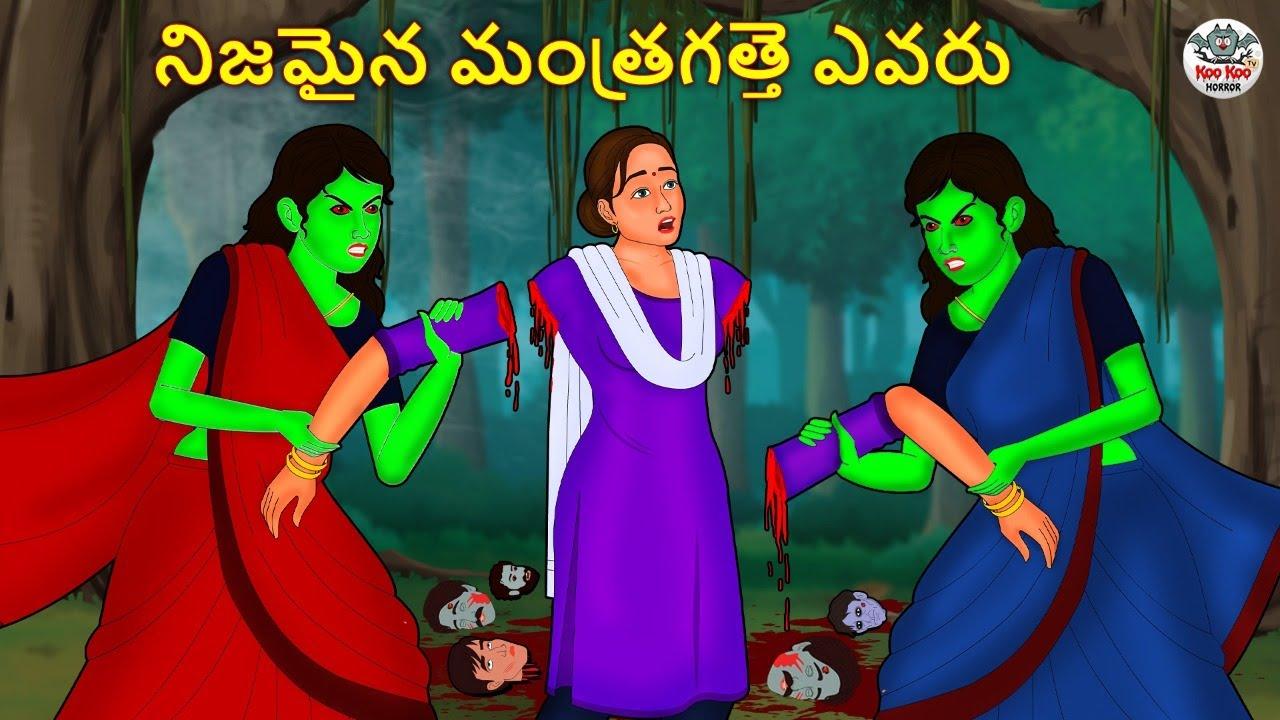 Telugu Stories - నిజమైన మంత్రగత్తె ఎవరు | Stories in Telugu | Horror Stories | Koo Koo TV