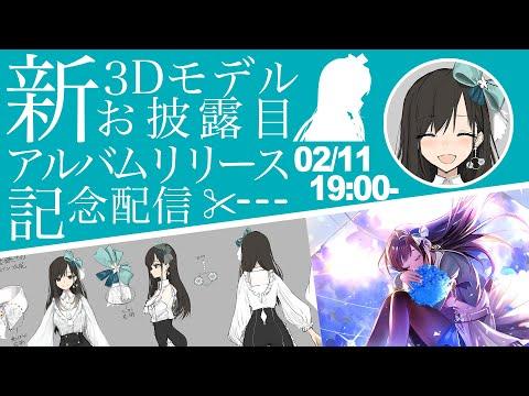 【花鋏キョウ】新3Dモデルお披露目&告知発表