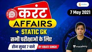 Current Affairs | 7 May Current Affairs 2021 | Current Affairs Today by Krati Singh
