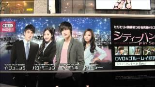 渋谷を走行する、ドラマ「シティーハンター in Seoul 」の宣伝トラック。