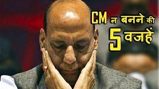 इन 5 वजहों से राजनाथ नहीं बनेंगे U.P. के सीएम   | India News Viral