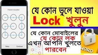 যে কোন মোবাইলের যে কোন লক খোলা শিখে রাখুন forgot lock screen password,forgot lock pattern