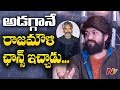Video Music YASH Shares A Memorable Incident With Director SS Rajamouli | NTV