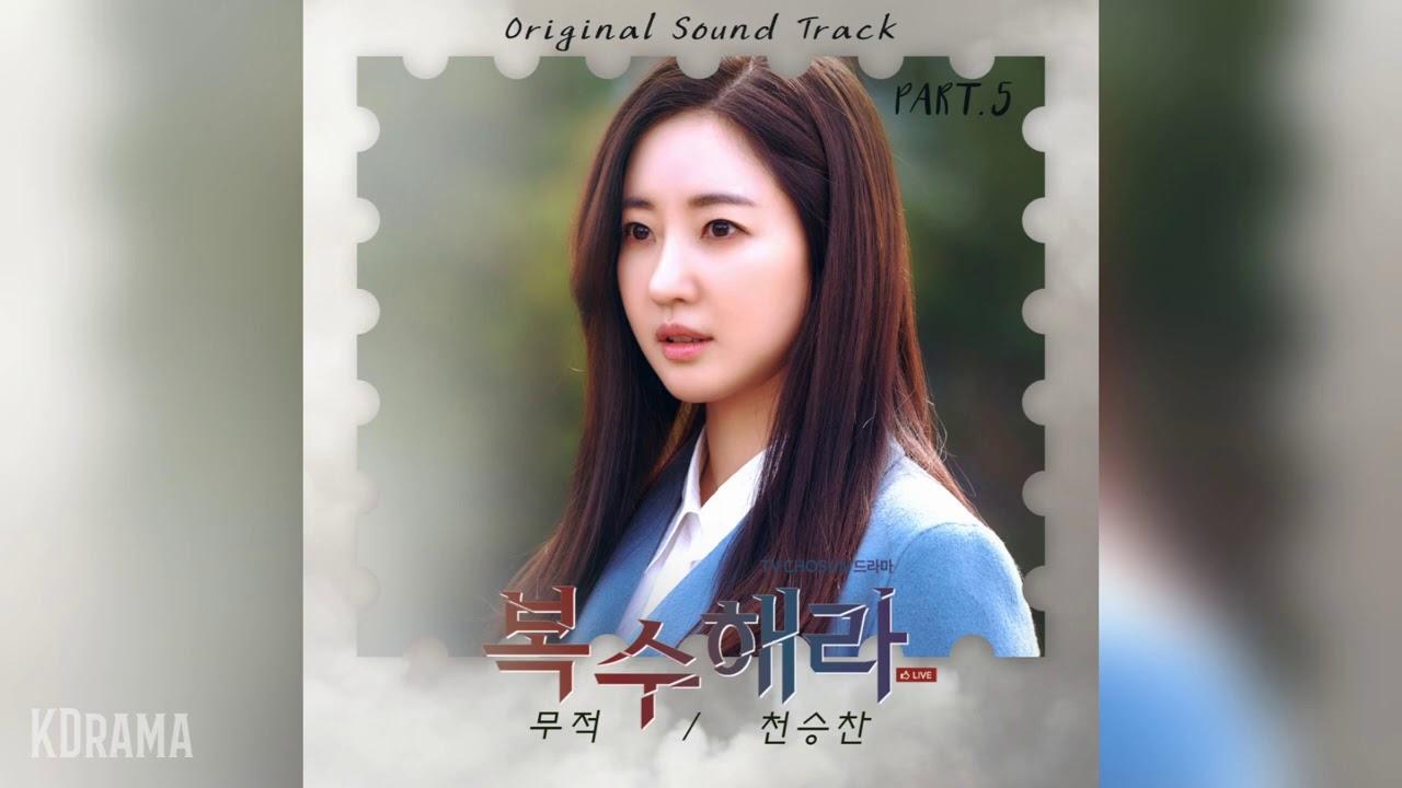 천승찬(Cheon Seungchan) - 무적 (Invincible) (복수해라 OST) Take Revenge OST Part.5