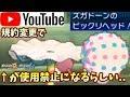 """【ポケモンUSM】Youtubeの規約変更でズガドーンが使用禁止になるらしい… 最期の""""ビックリ""""ヘッドをご覧あれ"""