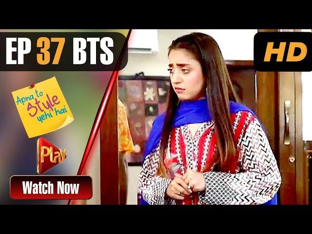 Apna To Style Yehi Hai - Episode 37 BTS   Play Tv Dramas   Sonia Rao, Saba Zaman   Pakistani Drama
