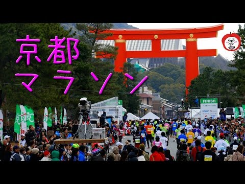 """京都マラソン 後編 Kyoto marathon"""" 【 Travel Japan うろうろ近畿 】 京都府 京都市"""