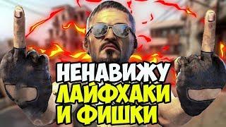 РАЗОБЛАЧЕНИЕ КС ГО ЛАЙФХАКОВ//УГАРНЫЕ CS GO УРОКИ  by MANIAC