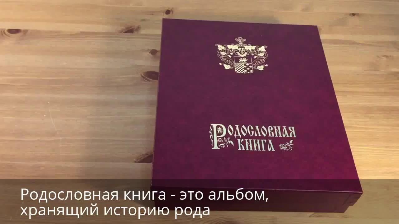 Видеообзор Родословной книги