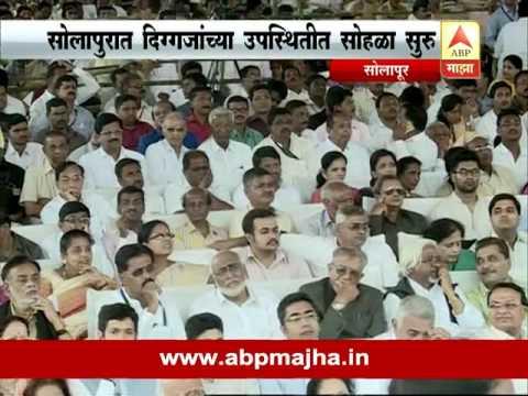 Solapur : Sushil Kumar Shinde's amrut mahotsav programme