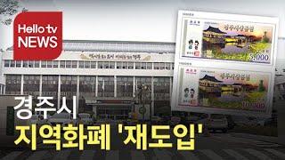 경주시 지역화폐 ′재도입′