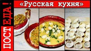 "ПОСТНАЯ КУХНЯ #04. ""Русская кухня"" / 3  блюда"