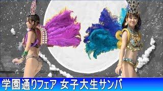 学園通りフェア2016 女子大生サンバ thumbnail