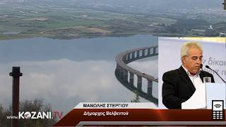 Ο Δήμαρχος Βελβεντού για την γέφυρα Πολυφύτου