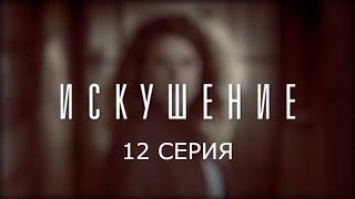 Искушение - 12 серия | Премьера - 2017 - Интер