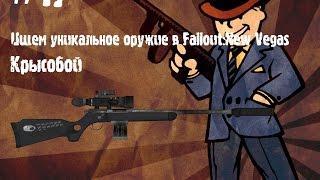 Ищем уникальное оружие в Fallout NV - Крысобой