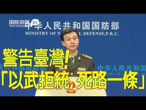 國防部發言人吳謙強硬警告臺灣「以武拒統,死路一條!」