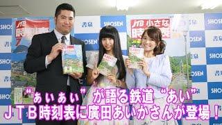 アイドルグループ「私立恵比寿中学」のメンバーで、大の鉄道ファンとし...