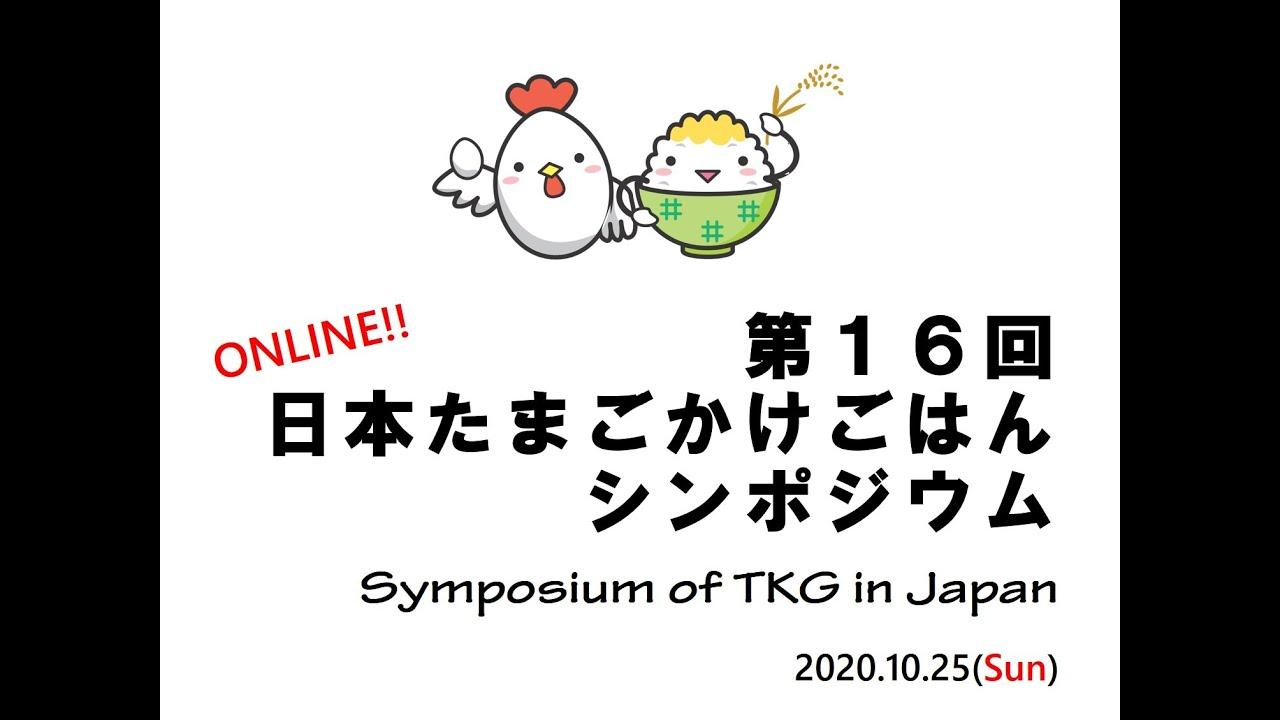 2020第16回日本たまごかけごはんシンポジウム終了!