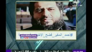أحمد موسى: فضيحة الإخوان على يد المغير غير متوقعة .. فيديو