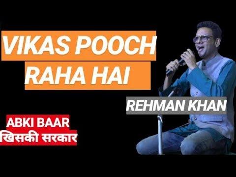 Abki Baar Kiski Sarkar - Vikas Pooch Raha Hai /Stand Up Comedy/ Qawwali by Rehman Khan