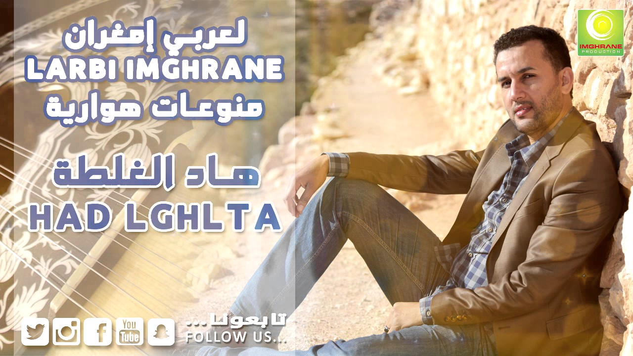 Download Larbi Imghrane - Had Lghlta (Official Audio) | لعربي إمغران - هاد الغلطة