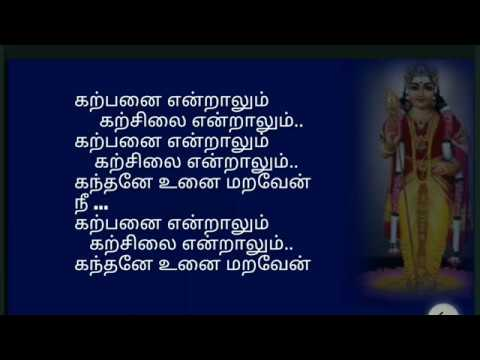 karpanai endralum- TM Soundarajan (HD Lyrics)