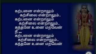 karpanai endralum - TM Soundarajan (HD Lyrics)