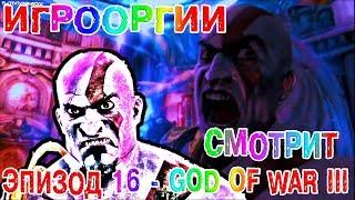 БЕЗ ЦЕНЗУРЫ-NightWayfarer(Игрооргии)СМОТРИТ : Эпизод 16 - God of War III