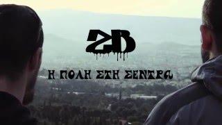 Zoro&Buzz.Παρουσίαση EP | H Πόλη στη σέντρα 13/5 BUMS |PROMO