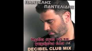 Παντελής Παντελίδης - Ήρθα εγώ να τα γαμήσω όλα (Live) Decibel Club Mix