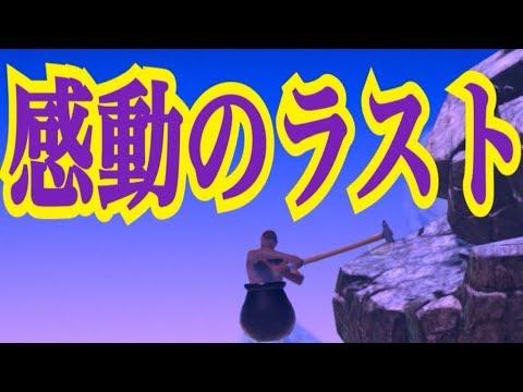 日本実況で初めて最高難易度ステージをクリアした壺のおじさん【ころん】【バカゲー実況】【Getting Over It with Bennett Foddy】