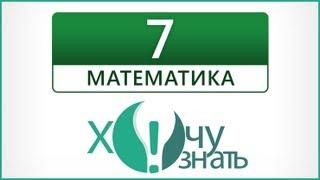 Видеоурок 7 по Математике Подготовка к ОГЭ (ГИА) 2012
