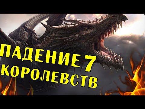 Эйгон Таргариен - вторжение в Вестерос / Игра Престолов 300 лет назад / Джордж Мартин Пламя и Кровь
