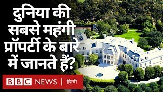 Warner Estate से लेकर Antilia तक, दुनिया की Most Expensive Properties (BBC Hindi)