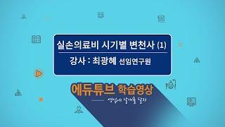 실손의료비 시기별 변천사(1)