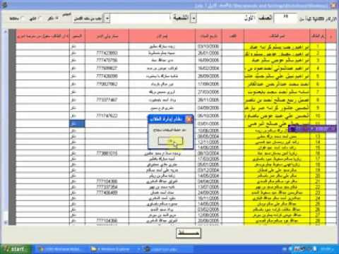 شرح الرقم الوطني  المدرسي اليمني