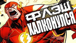 ФЛЭШ: СТАЛ ХАЛКОМ? ФЛЭШ СТАЛ САМЫМ СИЛЬНЫМ ГЕРОЕМ! DC COMICS