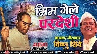 भिम गेले परदेशी | Bhim Gele Pardesi | Vishnu Shinde | JUKEBOX | New Marathi Bhim Buddha Geete 2018