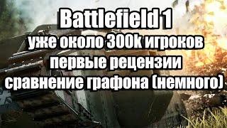 Battlefield 1 уже около 300k игроков, первые рецензии, сравнение графона (немного)