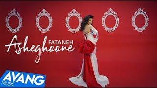 Fataneh - Asheghoone OFFICIAL VIDEO