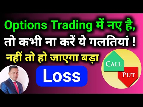 Options Trading में Loss के 3 कारण । Options Trading Tips for beginners