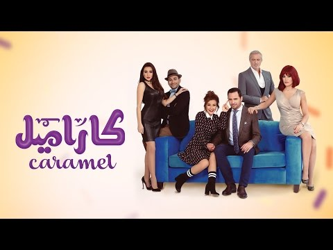 Nawal Al Zoghby - Caramel (EXCLUSIVE)   (نوال الزغبي - كاراميل (من مسلسل كاراميل thumbnail
