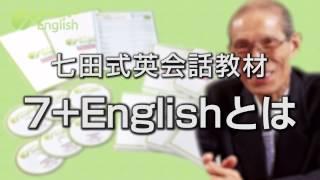 世界12カ国37万人が実践した【七田式】の英会話新メソッドを学べば、た...