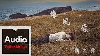 薛之謙 Joker Xue【像風一樣】HD 高清官方歌詞版 MV