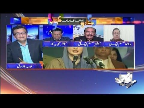 Aapas Ki Baat - 26-December-2017 - Geo News