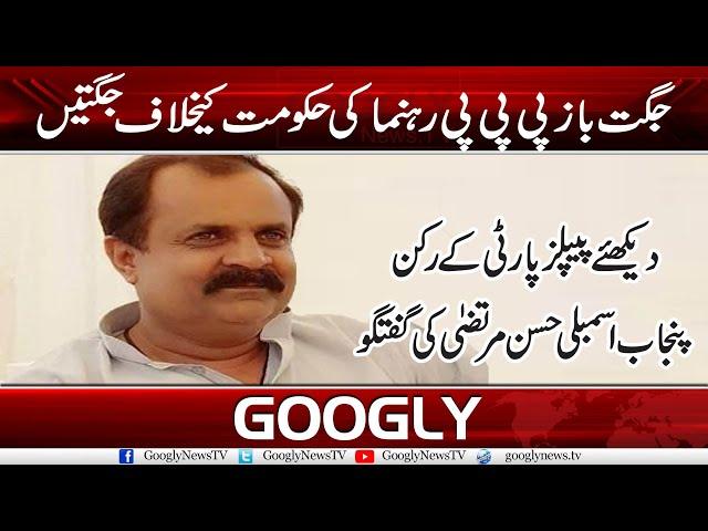 Daikhain Juggat Baz PPP Rahnuma Hassan Murtaza Ki Hakoomat Mukhalif Jugtain | Googly News TV