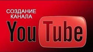 Как создать свой канал YouTube на андроид(извините за такое плохое видео! это мое первое видео!, 2014-05-28T07:48:50.000Z)