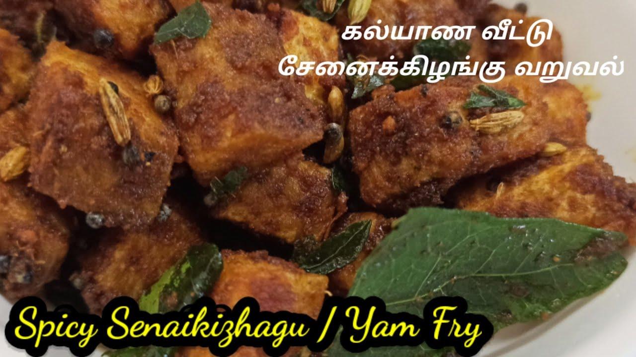 கல்யாண வீட்டு சேனைக்கிழங்கு வறுவல், How to a make a senaikizhagu Varuval / Yam fry HomeTown Cooking